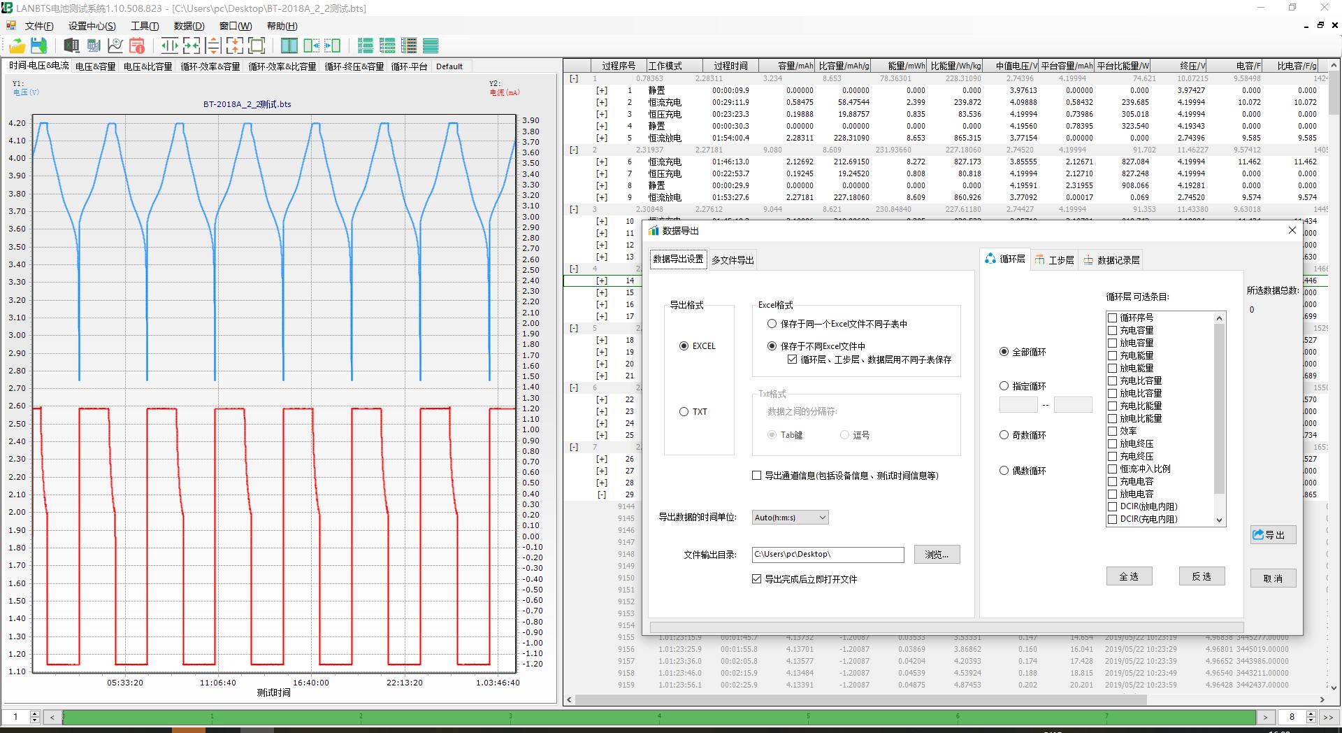 LANBTS数据分析软件界面.png